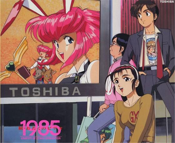 otaku-no-video-wallpaper-560x458